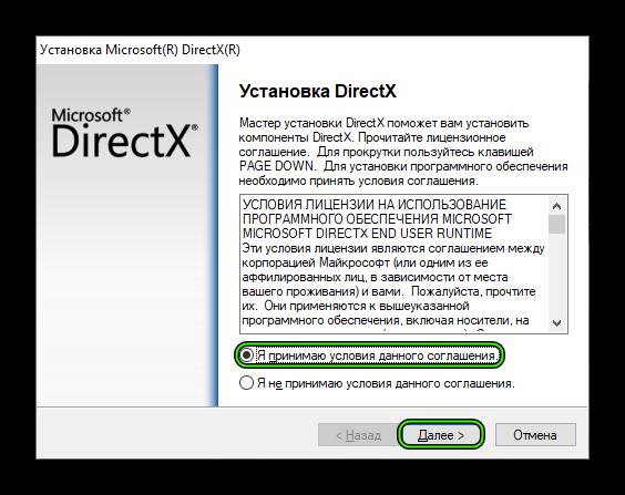 Начало установки dxwebsetup