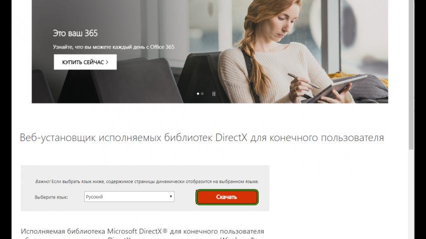 Скачать веб-установщик DirectX с официального сайта