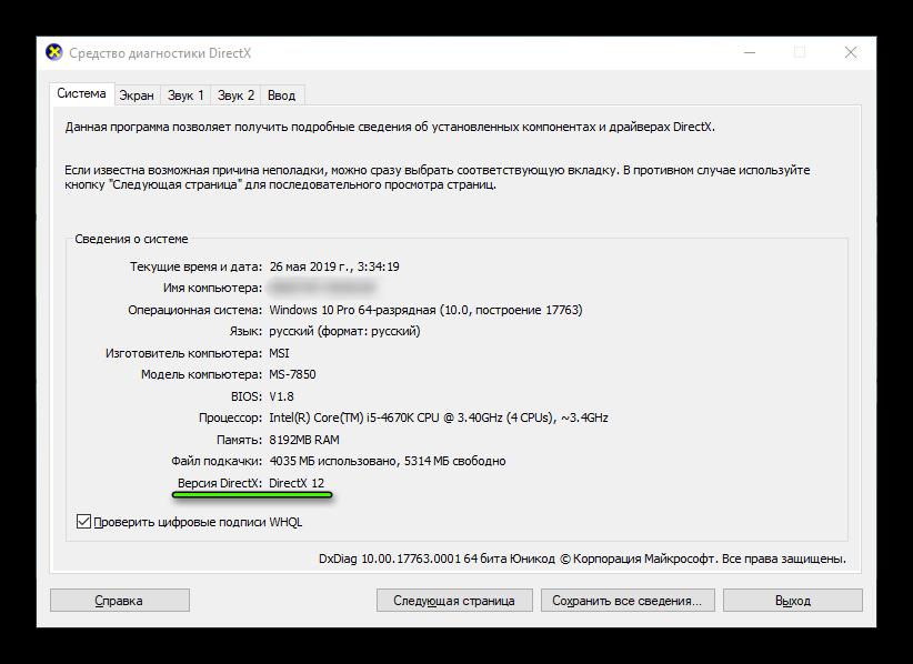 Версия DirectX в окне Средства диагностики dxdiag