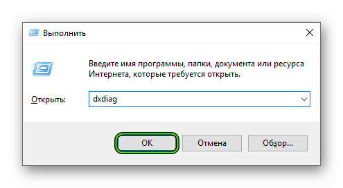 Запуск dxdiag с помощью инструмента Выполнить