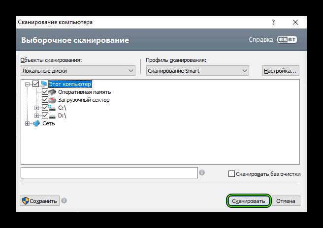Кнопка Сканировать в ESET Smart Security