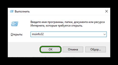 Команда msinfo32 в диалоговом окне Выполнить