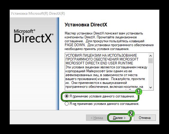Начало чистой установки dxwebsetup
