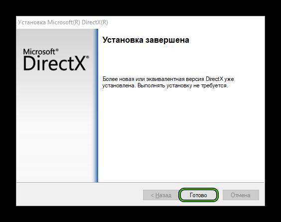 Окончание чистой установки dxwebsetup