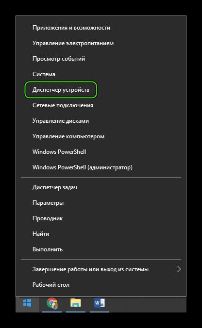 Пункт Диспетчер устройств в меню Пуск
