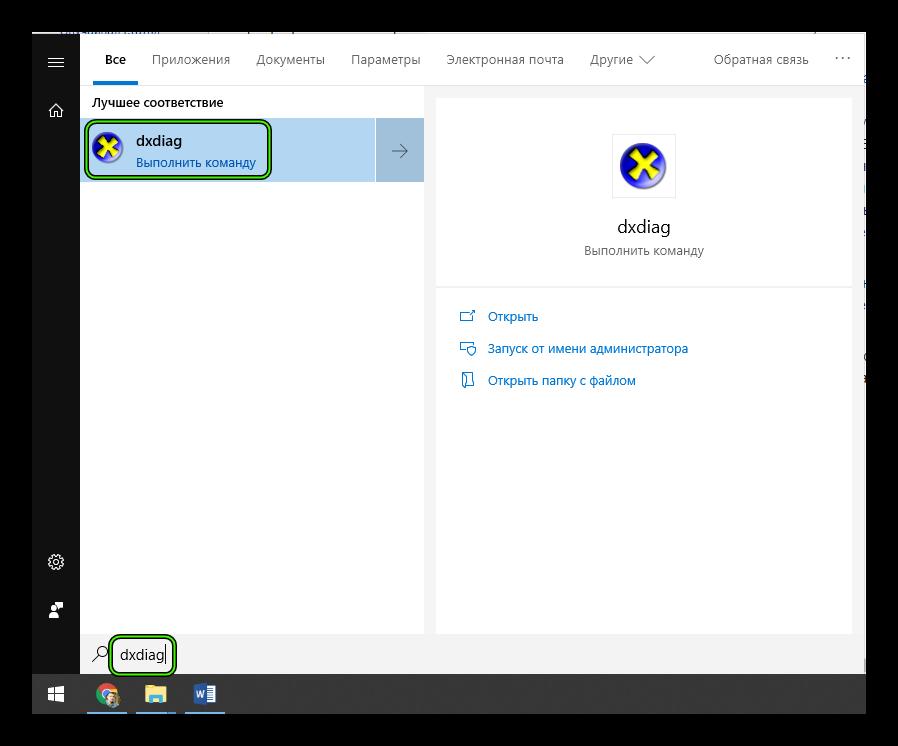 Запуск инструмента dxdiag из поиска в меню Пуск