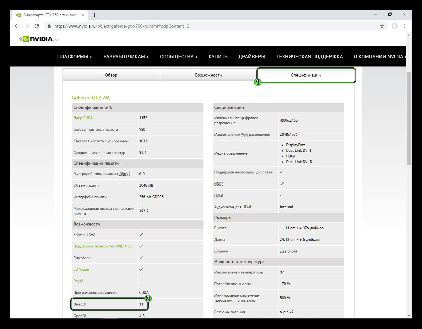 Информация о версии DirectX для видеокарты Nvidia на официальном сайте