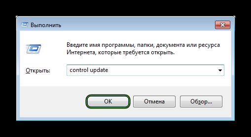 Команда control update в диалоговом окне Выполнить
