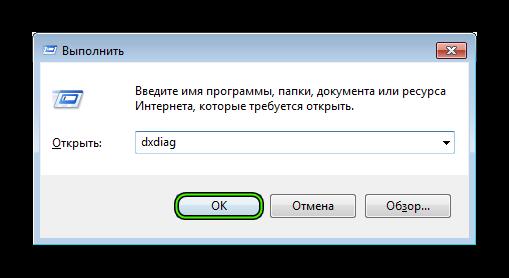 Команда dxdiag в диалоговом окне Выполнить для Windows 7