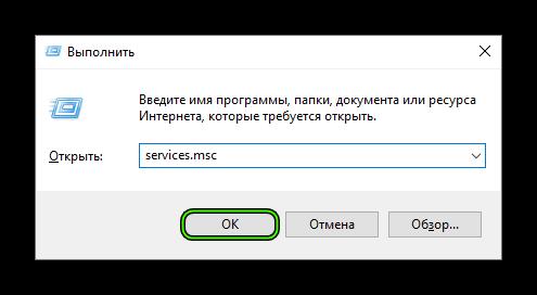 Команда services.msc в диалоговом окне Выполнить
