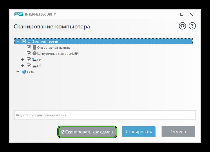 Пункт Сканировать как админ в ESET Internet Security