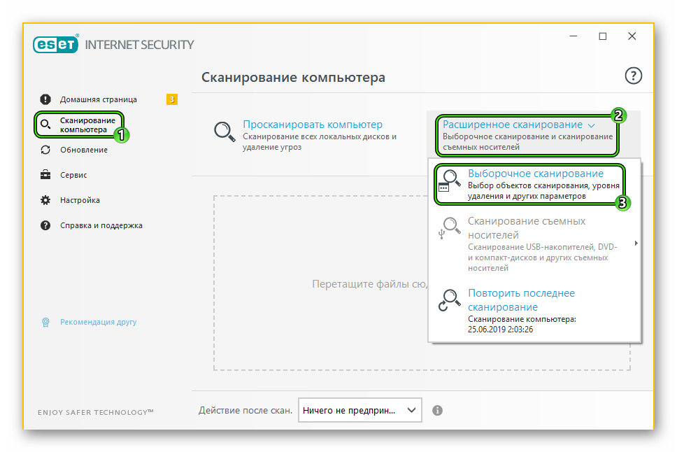 Пункт Выборочное сканирование в ESET Internet Security