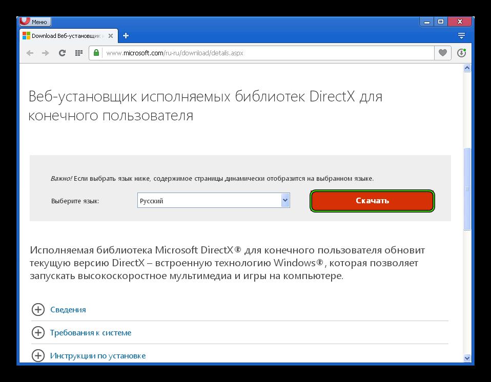 Скачать Веб-установщик исполняемых библиотек DirectX для Windows XP
