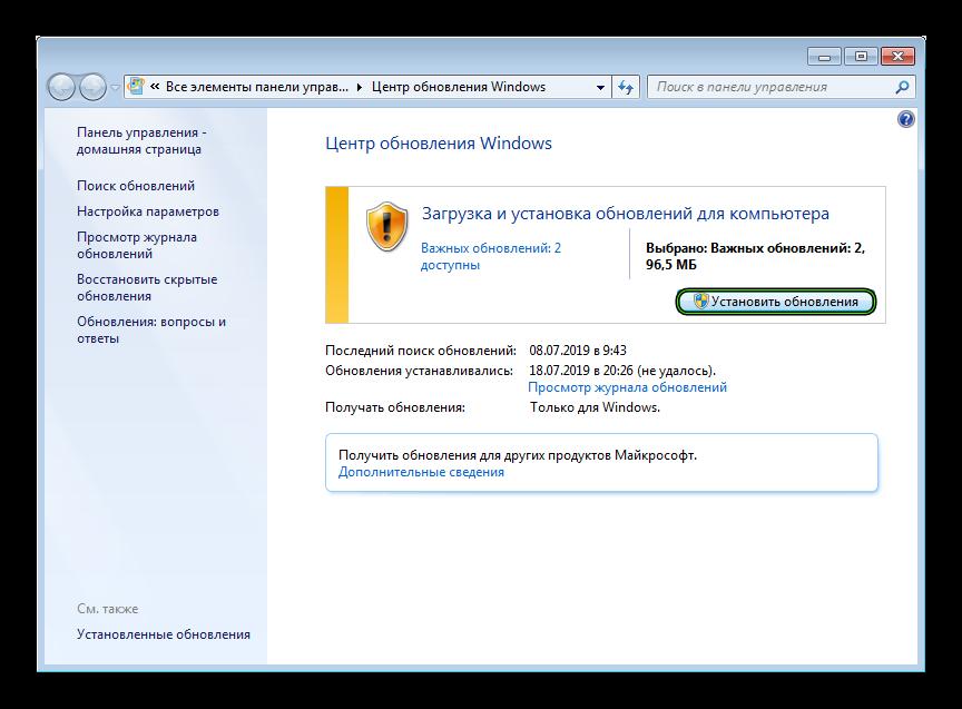 Установить обновления для Windows 7