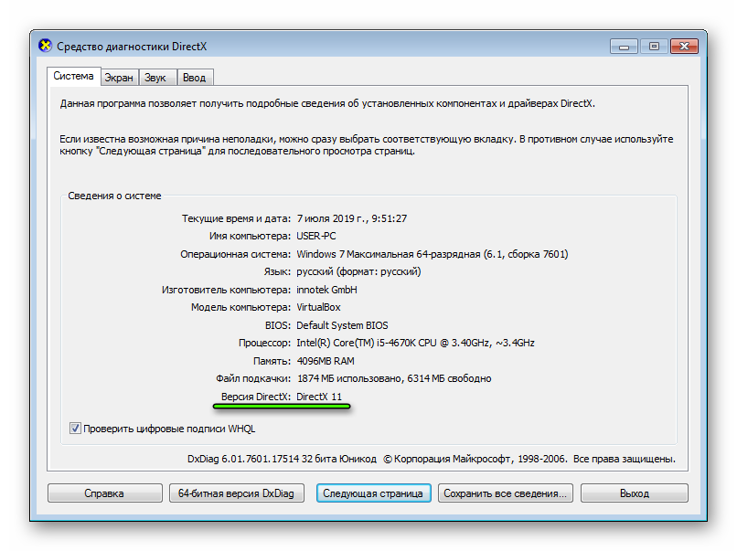 Версия DirectX в окне dxdiag для Windows 7