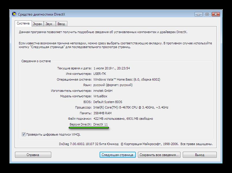 Версия DirectX в окне dxdiag для Windows Vista