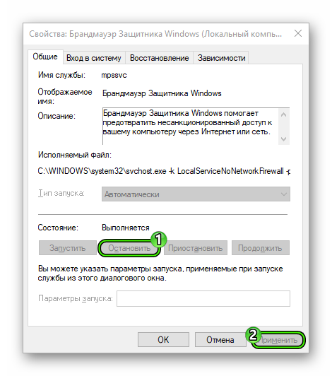 Временно остановить службу Брандмауэр защитника Windows
