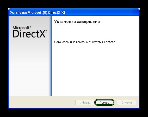 Завершение установки DirectX через онлайн-установщик для Windows XP