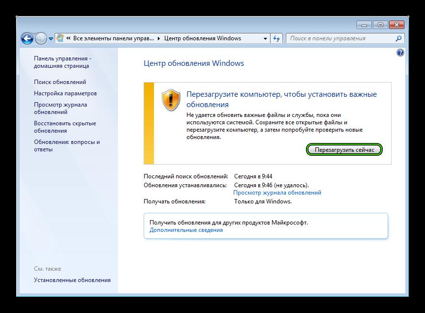 Завершить обновление в Windows 7