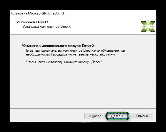 Продолжение установки DirectX End-User Runtimes