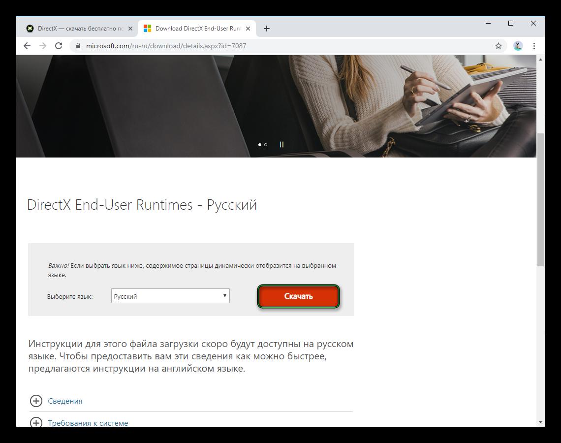 Скачать DirectX End-User Runtimes с официального сайта Директ Икс