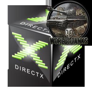 DirectX для World of Tanks