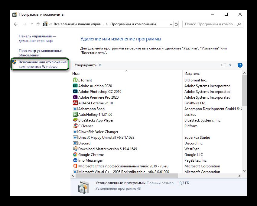 Пункт Включение или отключение компонентов Windows в окне Программы и компоненты