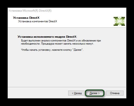Начало инсталляции библиотеки DirectX End-User Runtimes (June 2010)