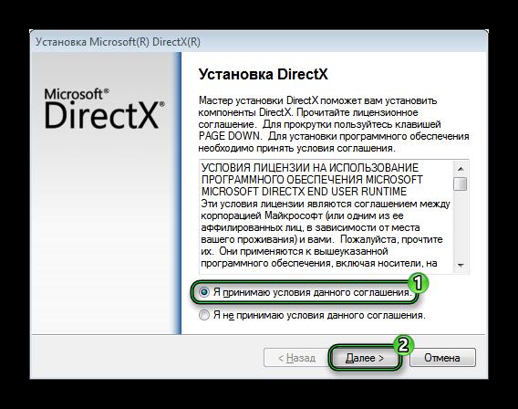 Начало инсталляции dxwebsetup.exe в Windows 7