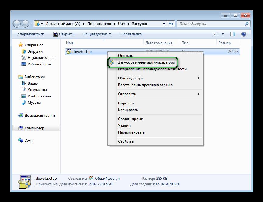 Открытие файла dxwebsetup.exe от имени администратора в Windows 7