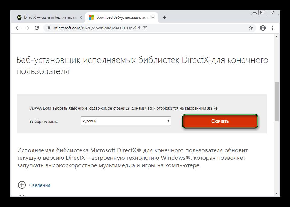 Скачать dxwebsetup в Windows 7