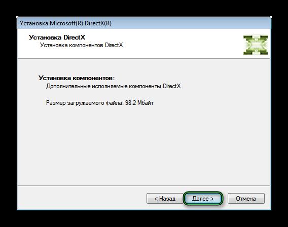 Загрузка недостающих файлов через dxwebsetup.exe в Windows 7