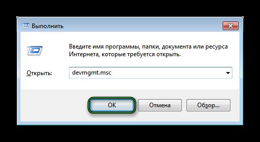 Запуск команды devmgmt.msc в окне Выполнить для Windows 7