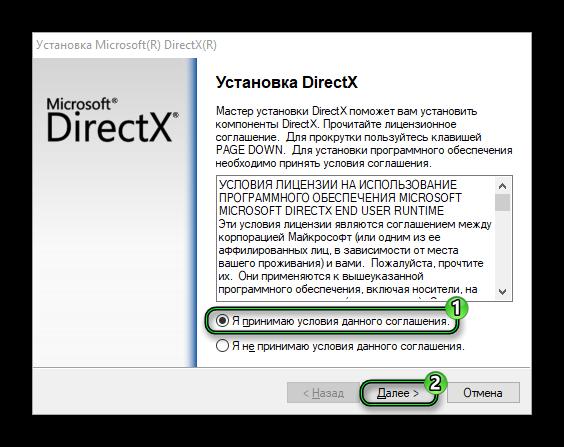 Первый запуск веб-версии инсталлятора DirectX