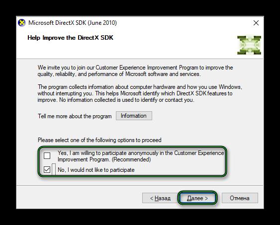 Продолжение установки DirectX Software Development Kit