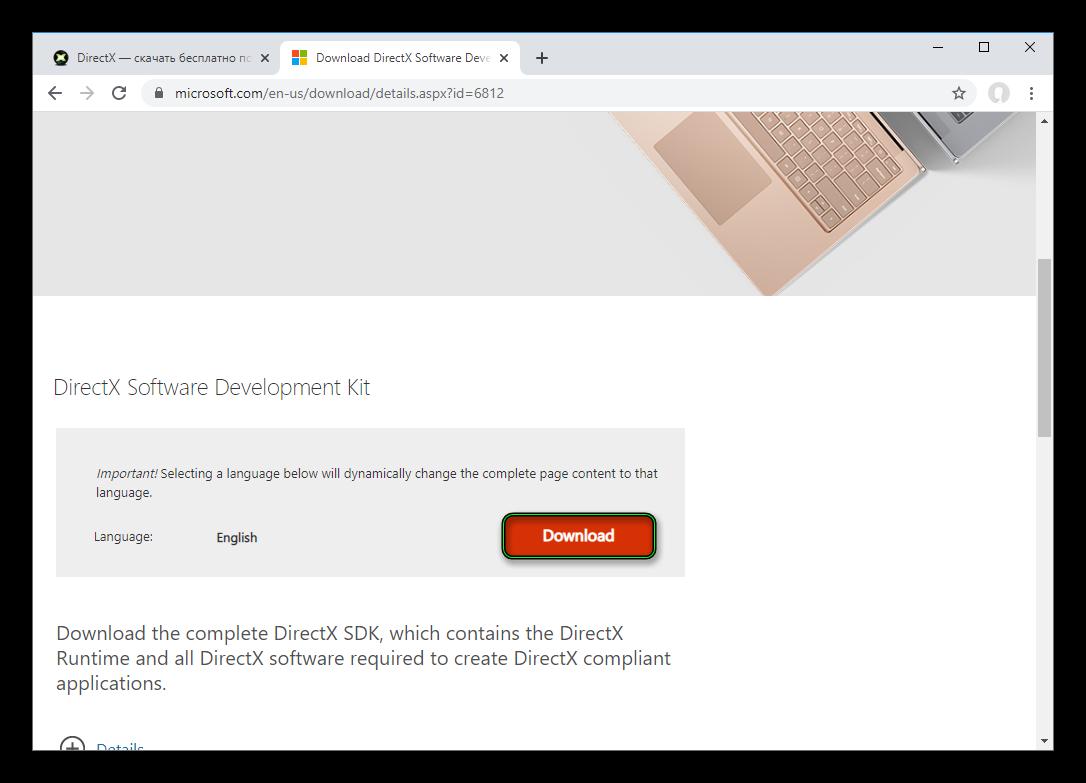 Скачать DirectX Software Development Kit