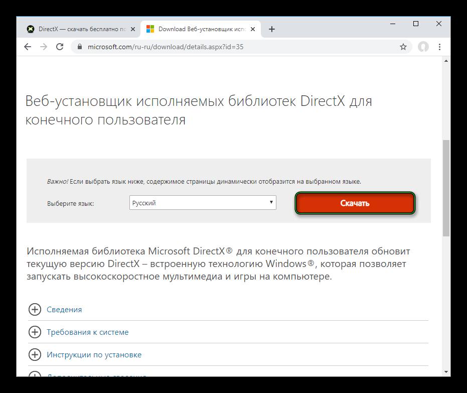 Скачать веб-версию инсталлятора DirectX