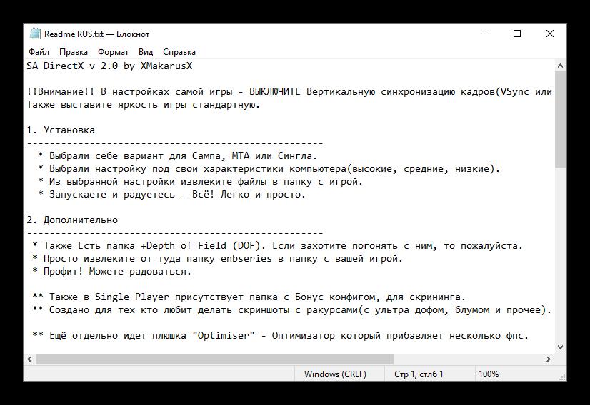 Содержимое документа Readme RUS