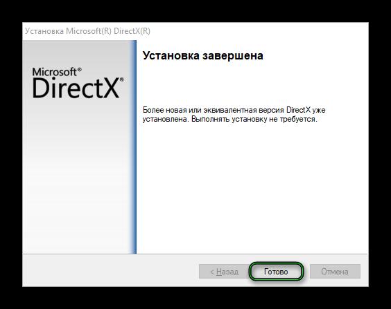Закрытие веб-версии инсталлятора DirectX