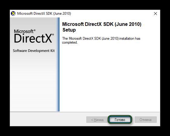 Завершение установки DirectX Software Development Kit