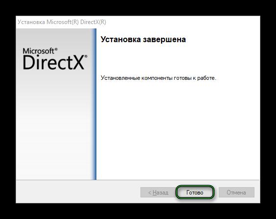 Завершение установки библиотеки DirectX версии June 2010